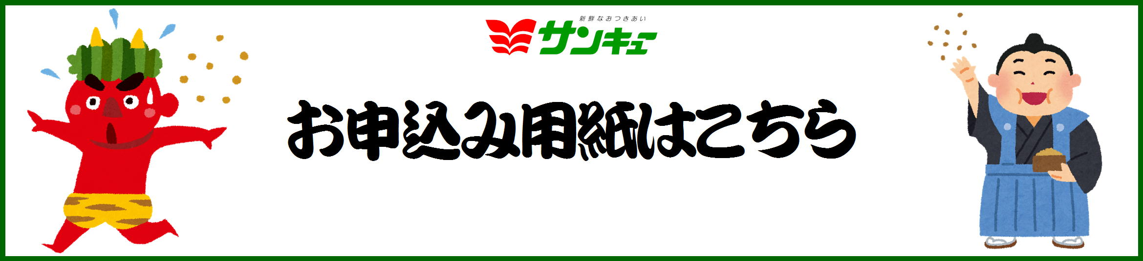 2018ehoumaki-end