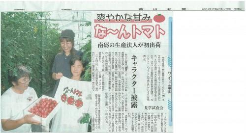 20120701な~んトマト-富山