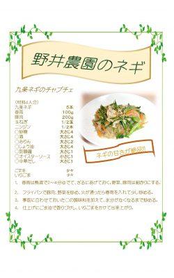 野井農園のネギレシピ-014