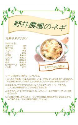野井農園のネギレシピ-013