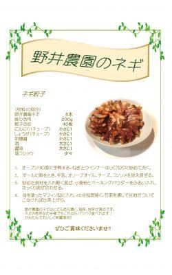 野井農園のネギレシピ-004