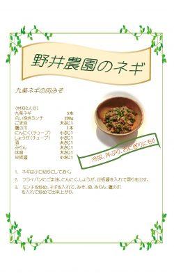 野井農園のネギレシピ-008