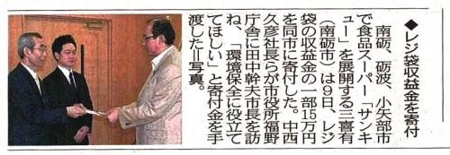 20120510レジ袋収益金寄付-富山-1
