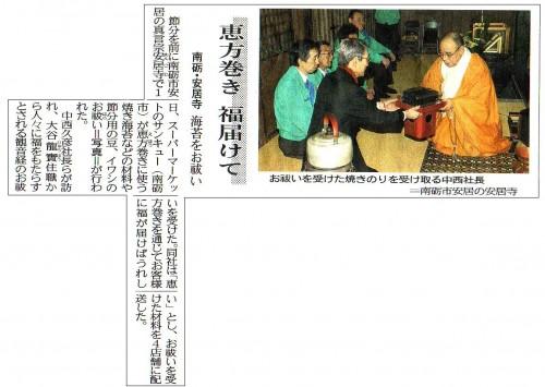 20120203恵方巻新聞