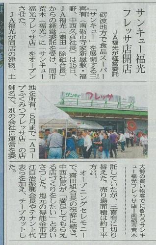 20120616-サンキュー福光フレッサ店開店