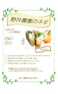 野井農園のネギレシピ-002