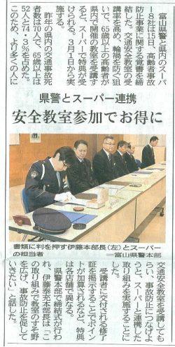 県警とスーパー連携