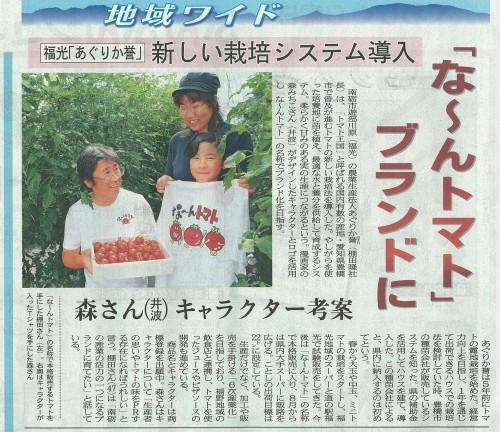 20120701な~んトマト-北日本