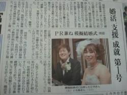 婚活支援成就第1号