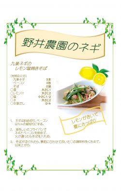 野井農園のネギレシピ-010