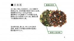 ★三喜有様 日本茶セミナー00061