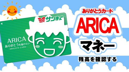 ARICAマネーtop