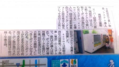 8/3富山新聞