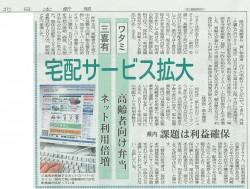20120426宅配サービス拡大