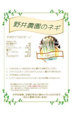 野井農園のネギレシピ-001