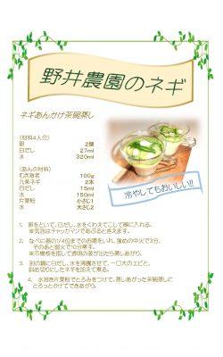 野井農園のネギレシピ-012