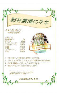 野井農園のネギレシピ-006