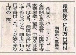 20120510レジ袋収益金寄付-北日本-2