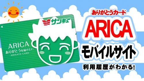 ARICAモバイルtop