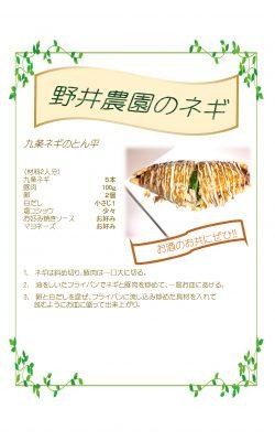 野井農園のネギレシピ-009