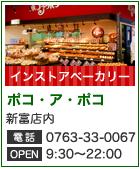 富山食品スーパーサンキュー ポコアポコ新富店