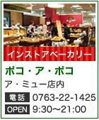 富山食品スーパーサンキュー ポコアポコ店