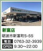 富山食品スーパーサンキュー 新富店