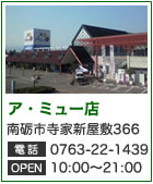 富山食品スーパーサンキュー ア・ミュー店
