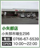 富山食品スーパーサンキュー 小矢部店