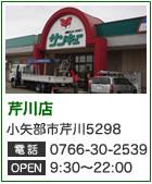 富山食品スーパーサンキュー 芹川店