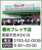 富山食品スーパーサンキュー 福光フレッサ店
