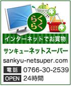 富山食品スーパーサンキュー ネットスーパー