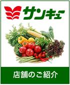 富山県スーパーアミュー