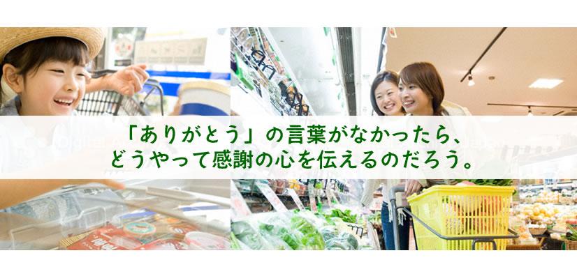 富山県食品スーパーサンキュー